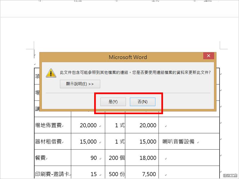 Word 表格資料連動 Excel