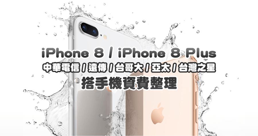 iPhone 8 / 8 Plus 電信資費怎麼搭最划算?中華/遠傳/台哥大/亞太/台灣之星電信資費彙整