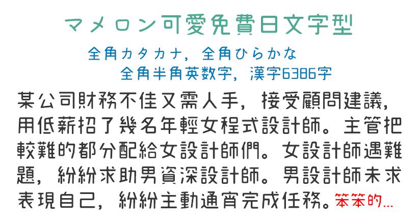 マメロン mamelon 可愛的免費日文字型
