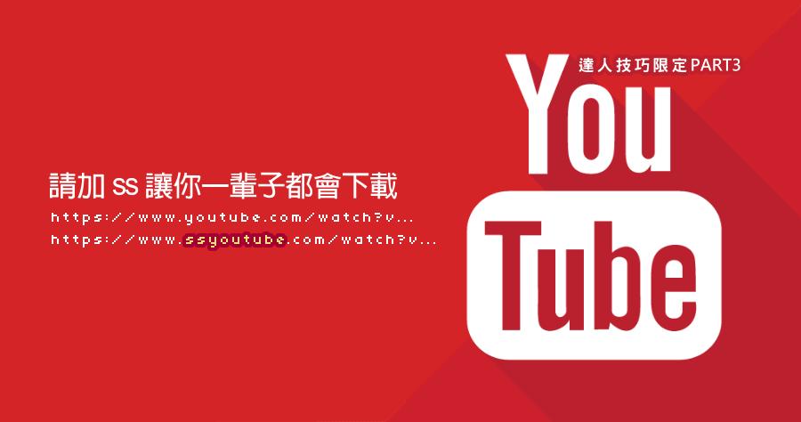 一輩子都記得 YouTube 下載只要加上 ss,下載影片與 MP3 都可以,手機板也支援