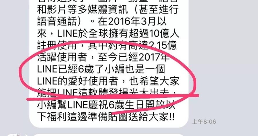 「LINE 歡慶六週年活動」不是官方的