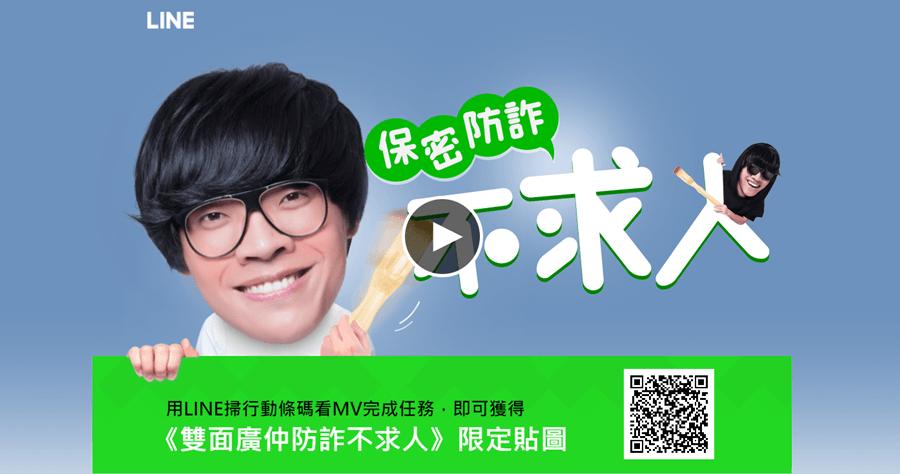 看 MV 拿免費 LINE 盧廣仲貼圖