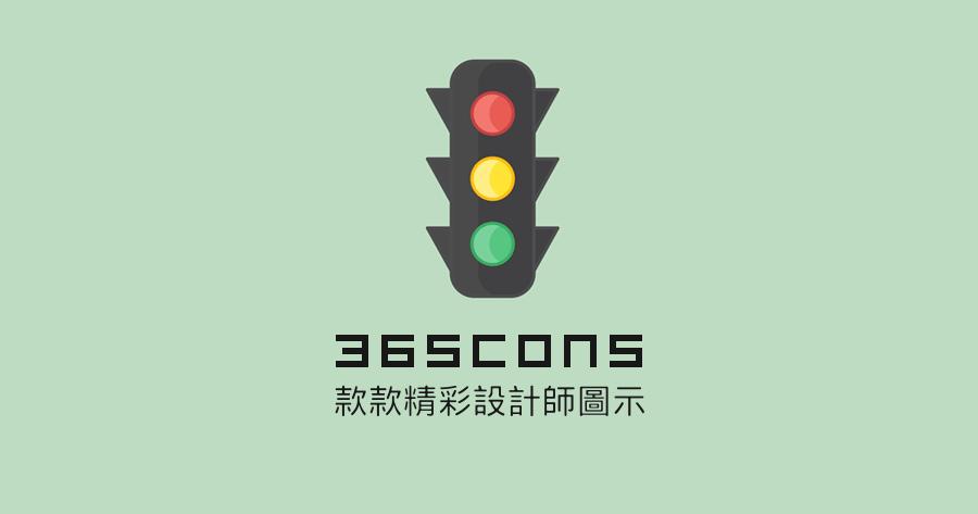 365cons 免費下載獨特圖示素材