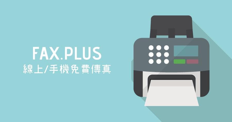 FAX.PLUS 線上與手機免費傳真