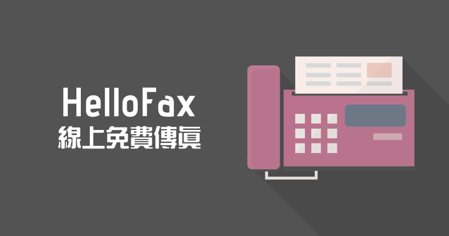 HelloFax 線上免費傳真網站