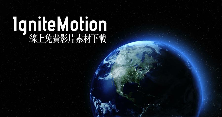 IgniteMotion 線上免費高解析轉場影片下載