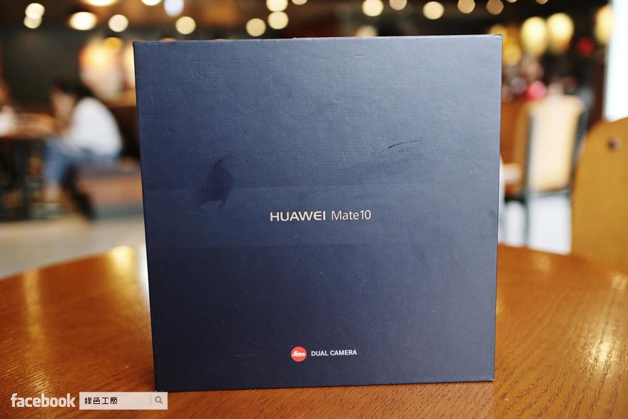 【開箱】HUAWEI Mate 10 徠卡雙鏡頭,全世界第一台 AI 晶片,善解人意的高 CP 手機
