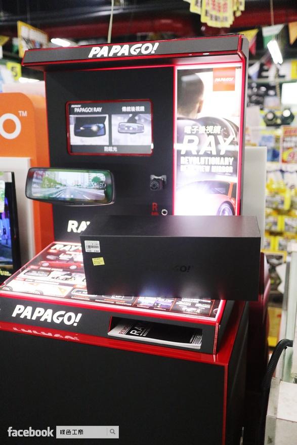 PAPAGO RAY 電子後視鏡 開箱評測