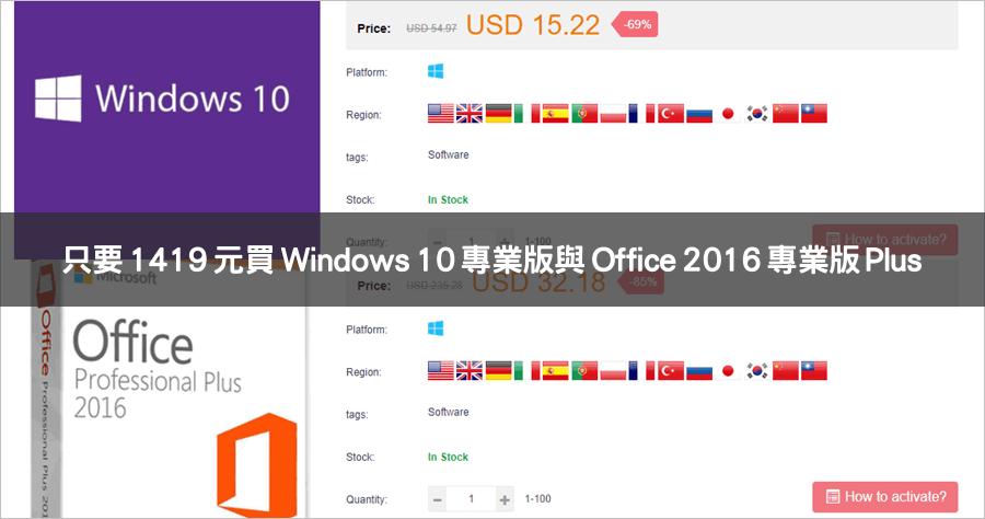 SCDKey 只要 1419 元買 Windows 10 專業版與 Office 2016 專業版 Plus
