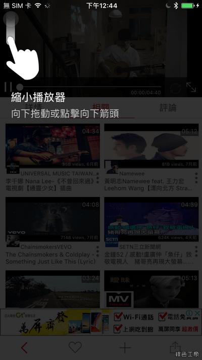 iPhone YouTube 背景音樂播放