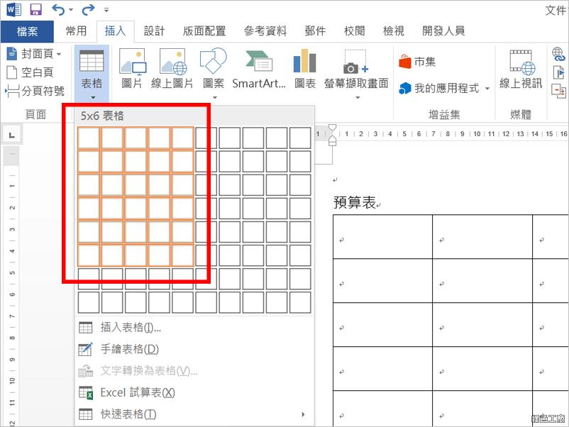 Word 加入功能變數,讓數字自動加總