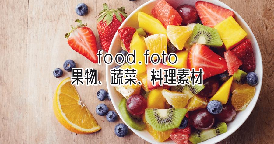 Food.foto 蔬果素材