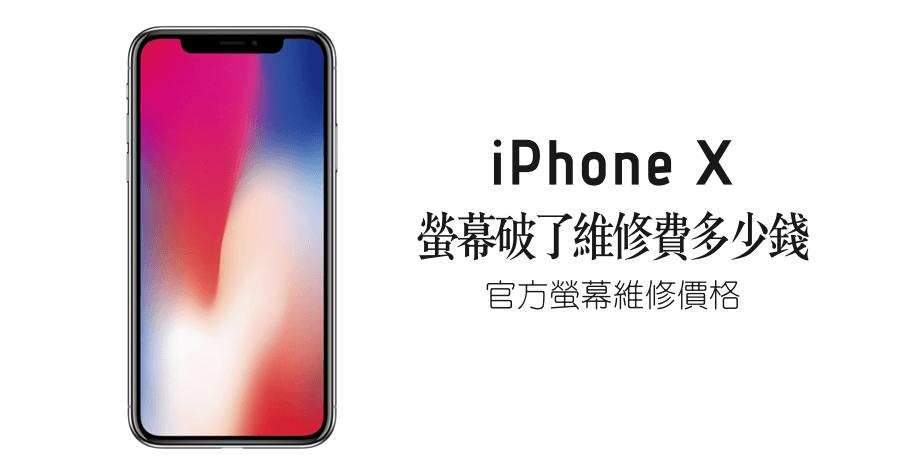 iPhone X 螢幕維修費用
