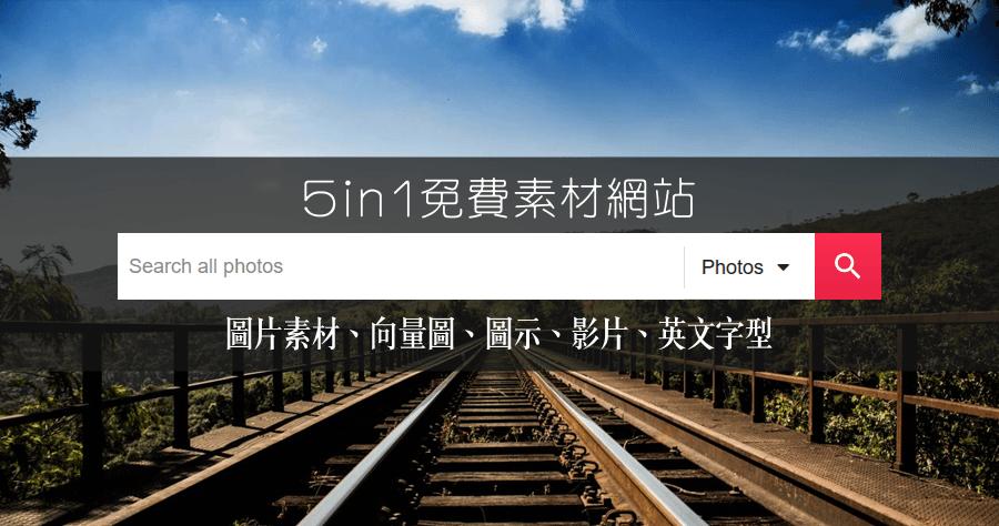 Stockio 五合一免費素材網站