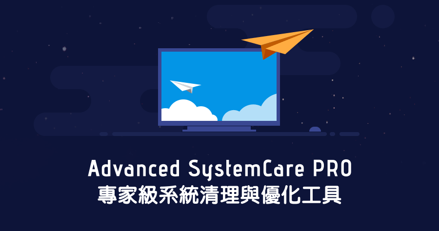 IObit Advanced SystemCare 11 PRO License 限時免費 序號