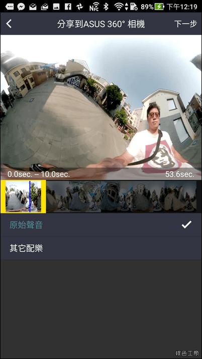 ASUS 360 Camera 360度相機開箱評測