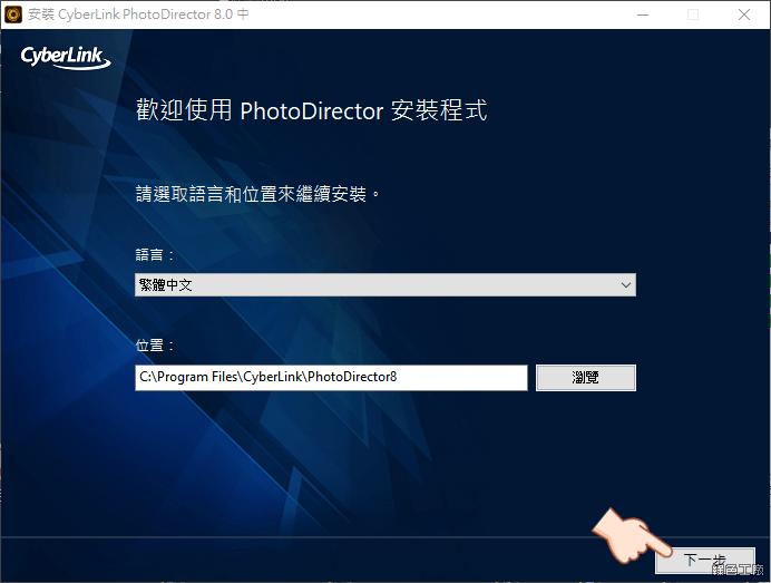 限時免費 CyberLink PhotoDirector 8 Deluxe 極致版相片大師