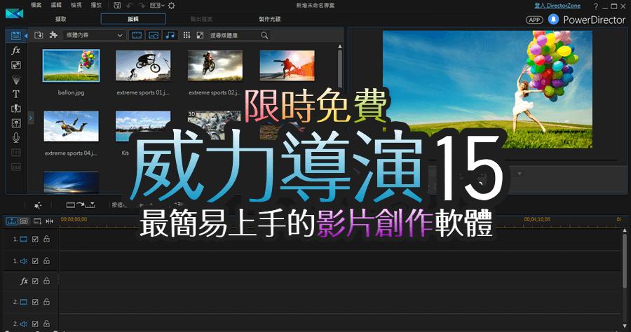 power point2013免費軟體下載
