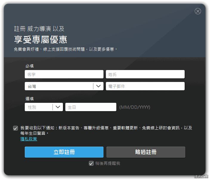 威力導演15LE限時免費