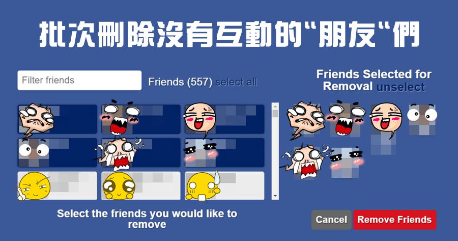 Friend Remover PRO 批次刪除 Facebook 好友