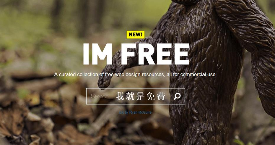 IM FREE 我就是免費