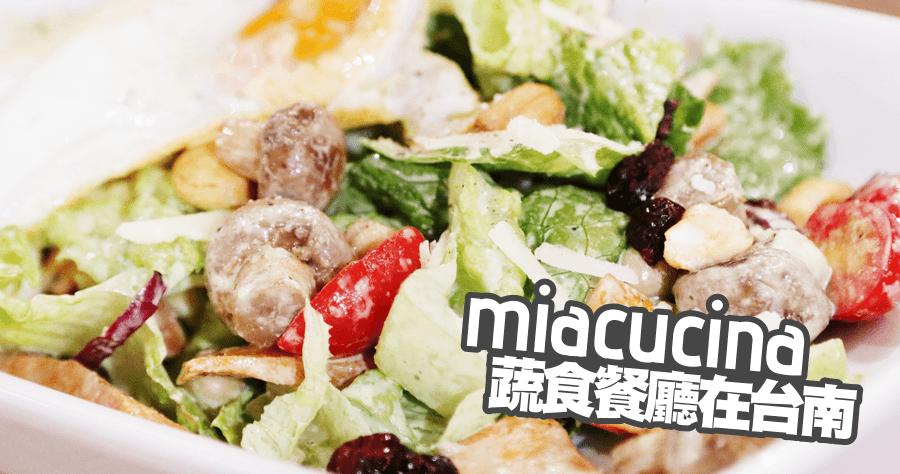 MIACUCINA 義式蔬食餐廳 台南店