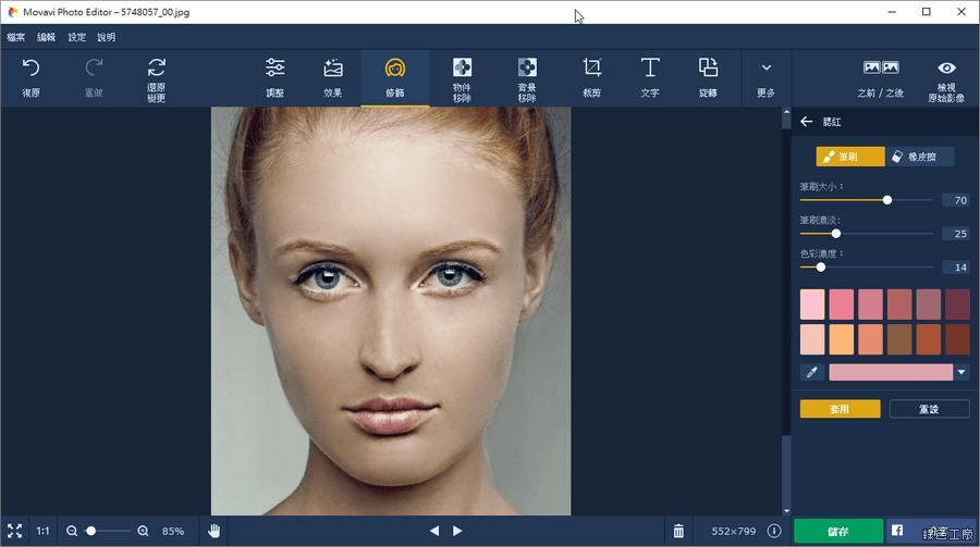 Movavi Photo Editor 4 專業相片編輯軟體