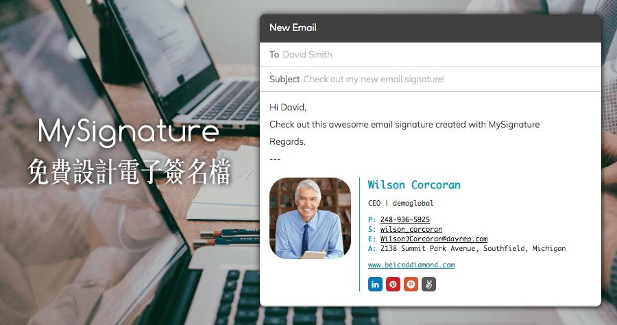 MySignature 免費設計電子簽名檔