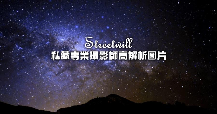 Streetwill 免費高解析圖片素材