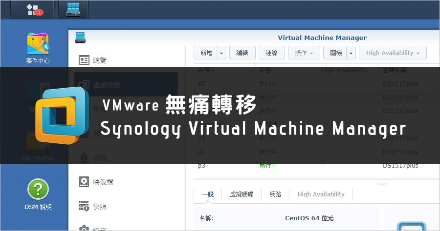 VMware 無痛轉移 Synology VMM 教學步驟,轉眼間就移轉好了!