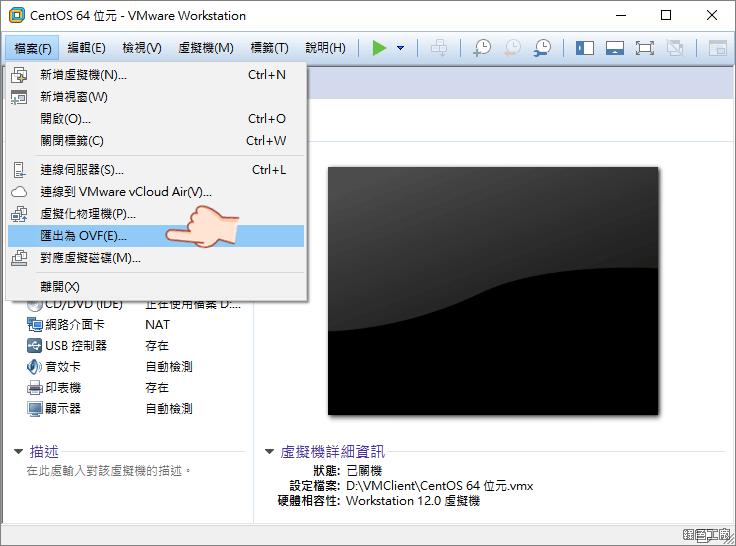 VMware 轉移到 Synology VMM 教學