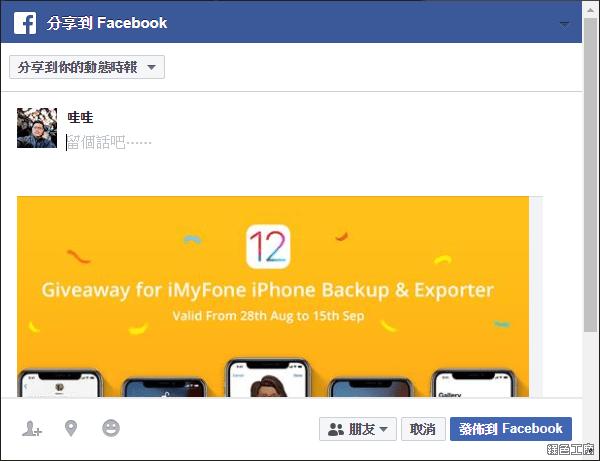iMyFone D-Port iOS 備份還原工具限時免費