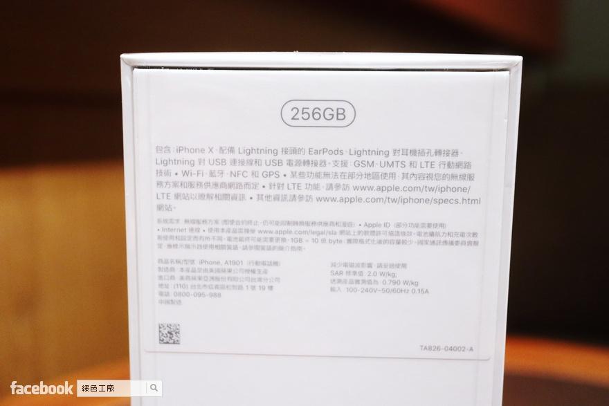 iPhone X 開箱評測