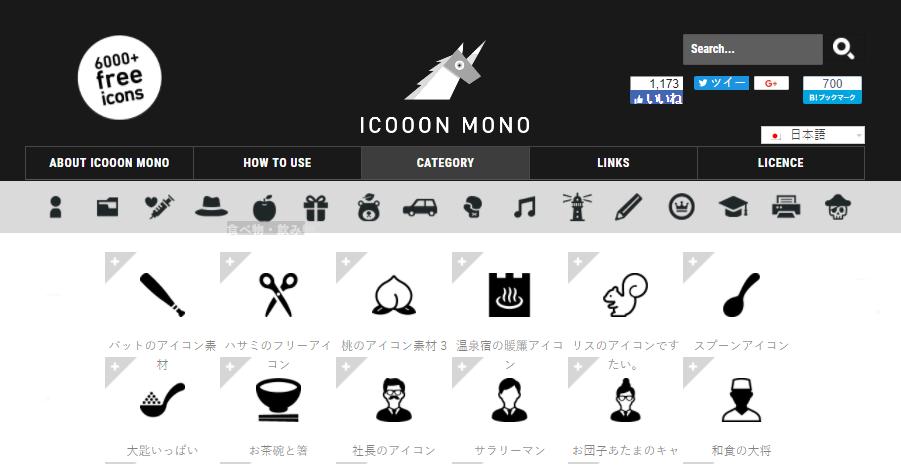 ICOOON MONO 多達 6000 個以上的線上免費圖示