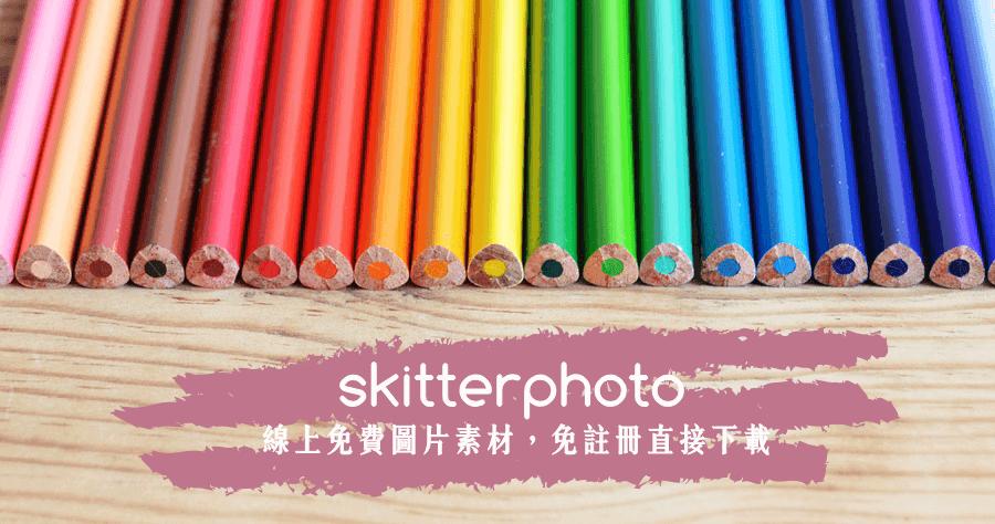 skitterphoto 線上免費圖片素材