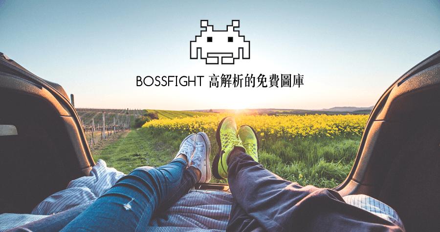BOSSFIGHT 高解析圖片免費圖庫