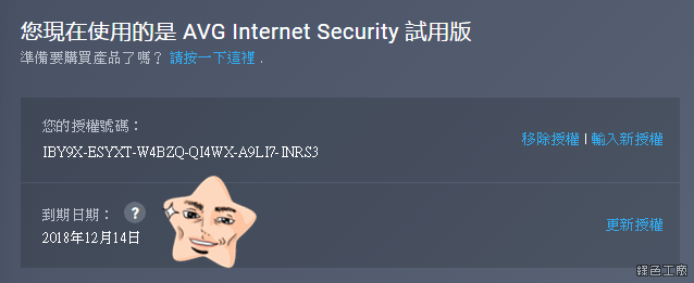 AVG Internet Security 2018 限時免費