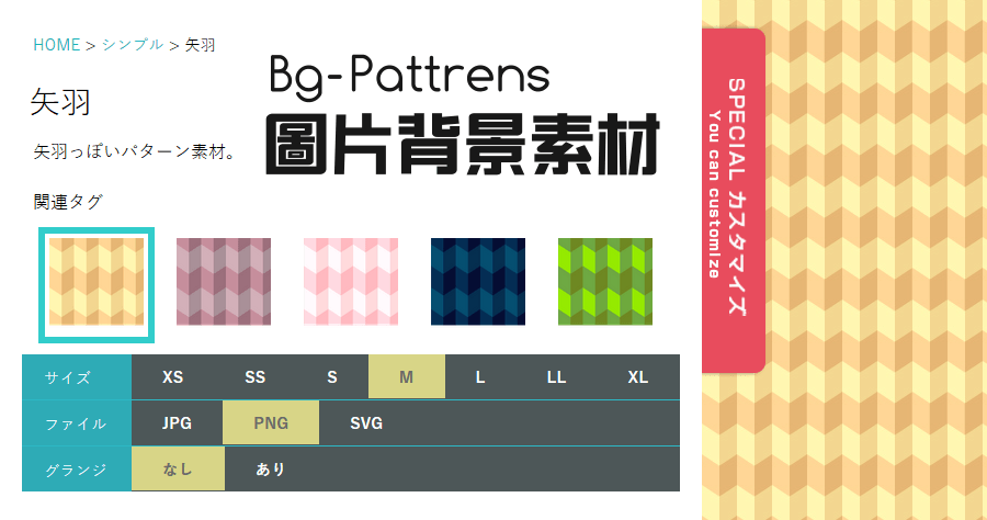 Bg-Pattrens 免費背景圖片素材