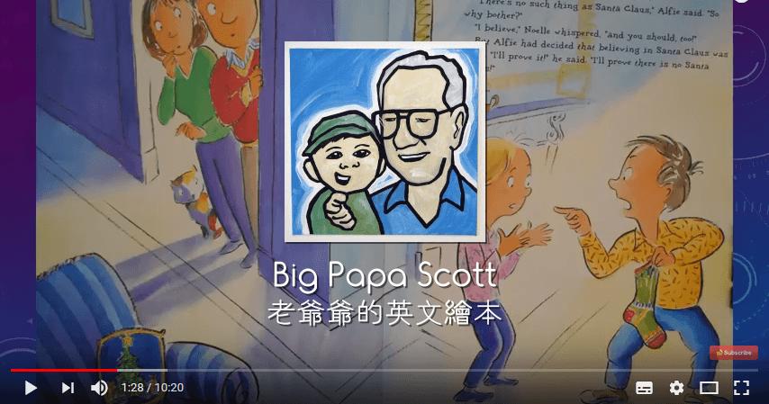 Big Papa Scott 免費英文繪本 YouTube 頻道