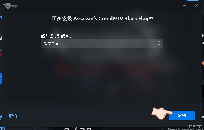 限時免費 Assassin's Creed IV: Black Flag 刺客教條IV:黑旗