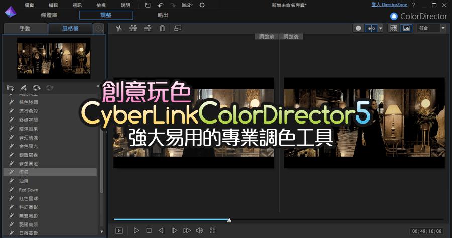 CyberLink ColorDirector 創意玩色 強大易用的專業調色工具