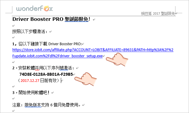 Driver Booster PRO 5限免