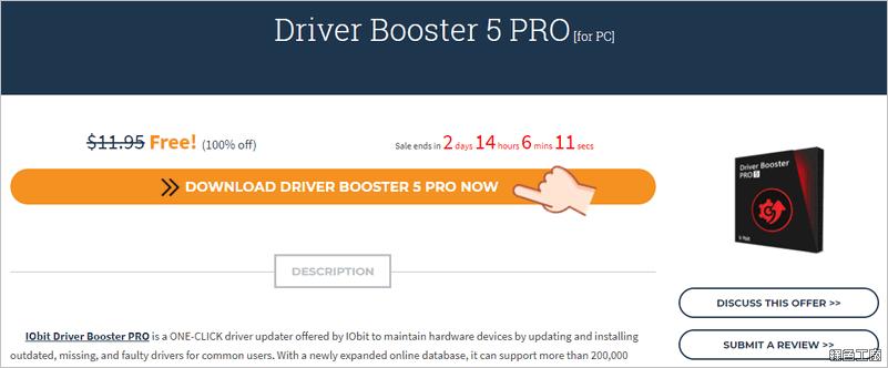 IObit Driver Booster PRO 限時免費