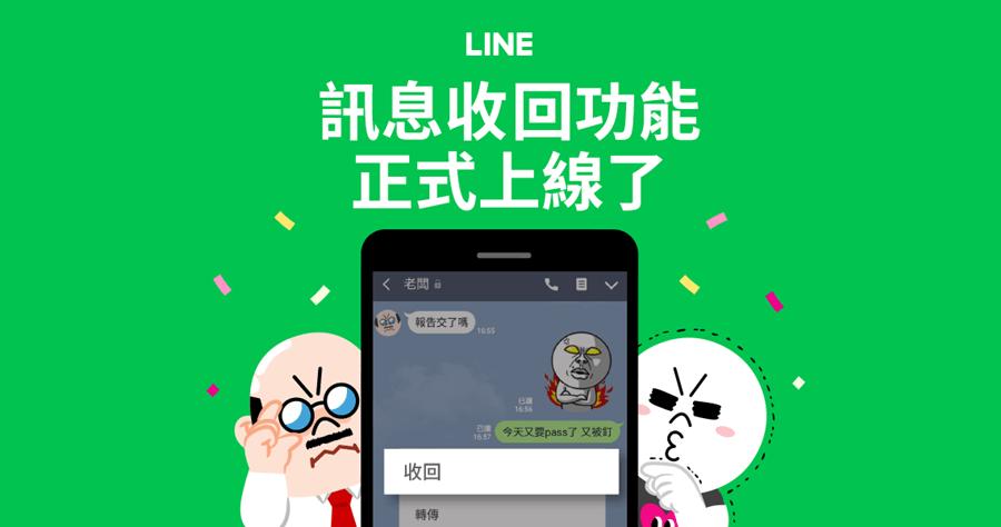 LINE 訊息回收功能