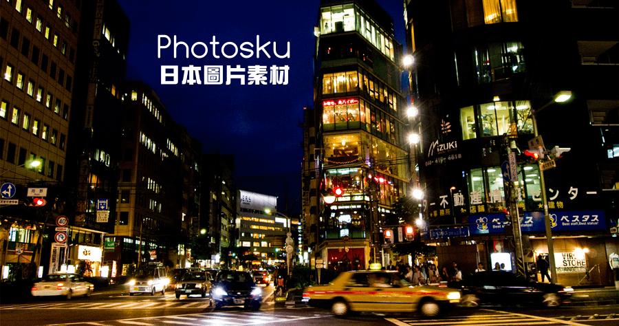 Photosku フォトスク 多達 6700 張日本相關高畫質圖片,每日更新!