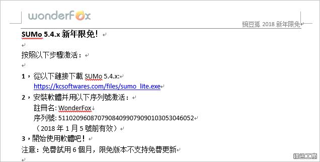 SUMo 軟體自動檢查更新