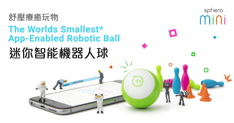 開箱 Sphero mini 抒壓療癒小玩物