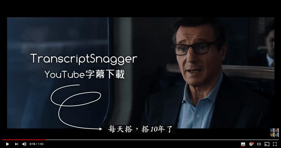 TranscriptSnagger YouTube 字幕下載