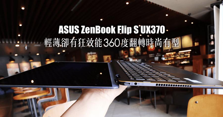 開箱 ASUS ZenBook Flip S UX370 輕薄卻有狂效能,360 度翻轉時尚有型