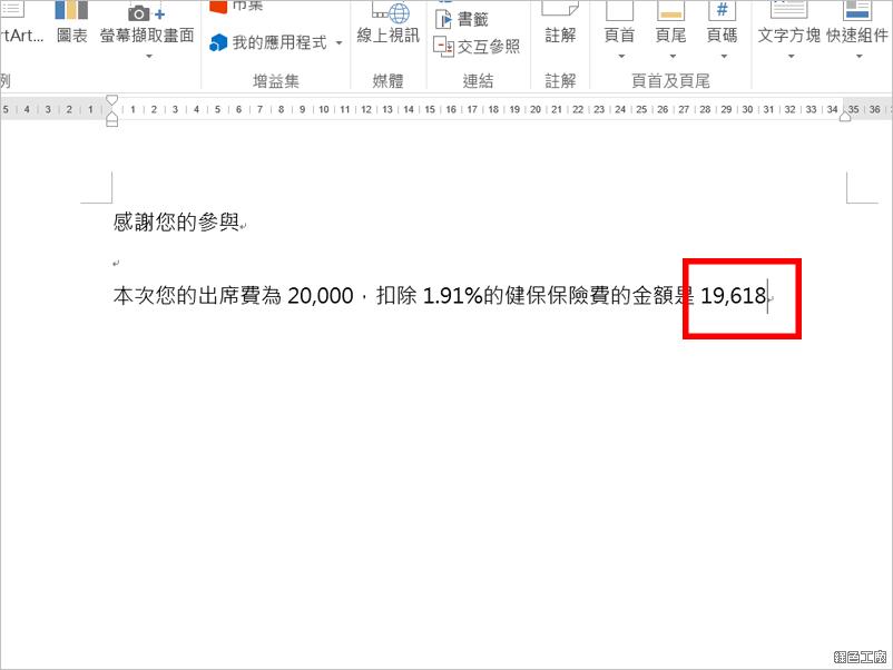 Word 使用功能變數與書籤,自動加總計算